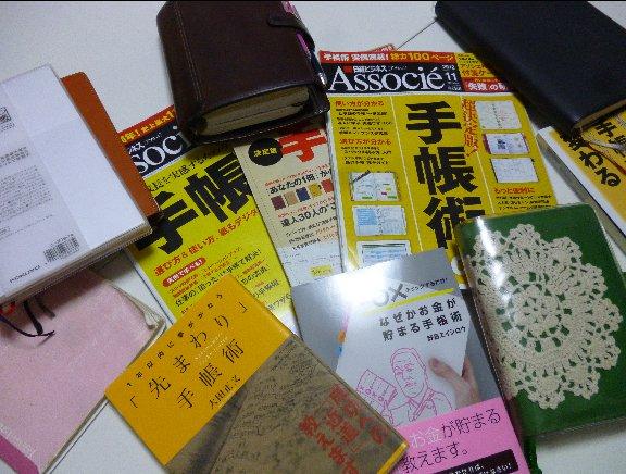 手帳2013