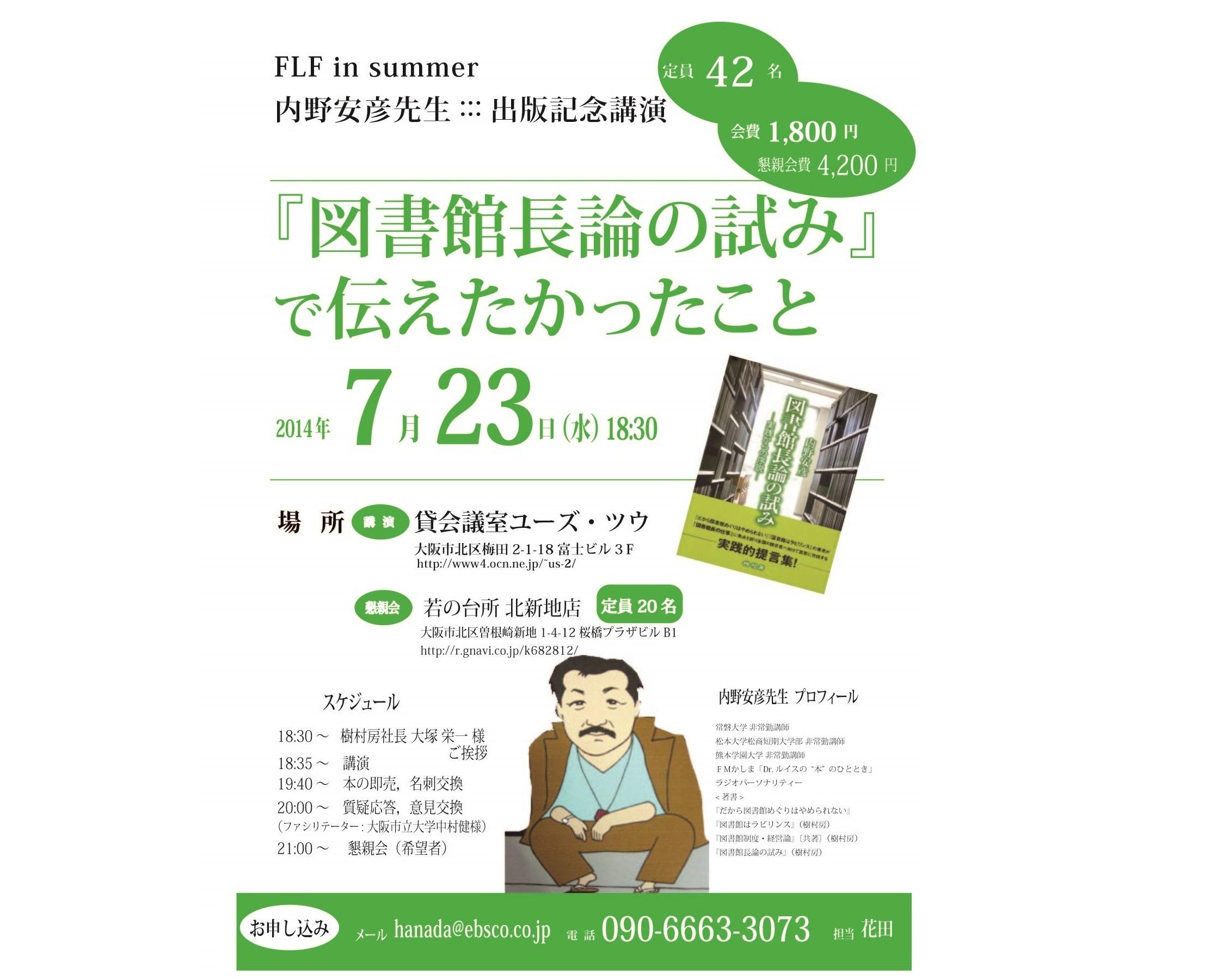 library-uchino