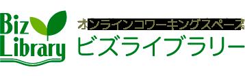 ビズライブラリーオンラインコワーキングスペース/自習室